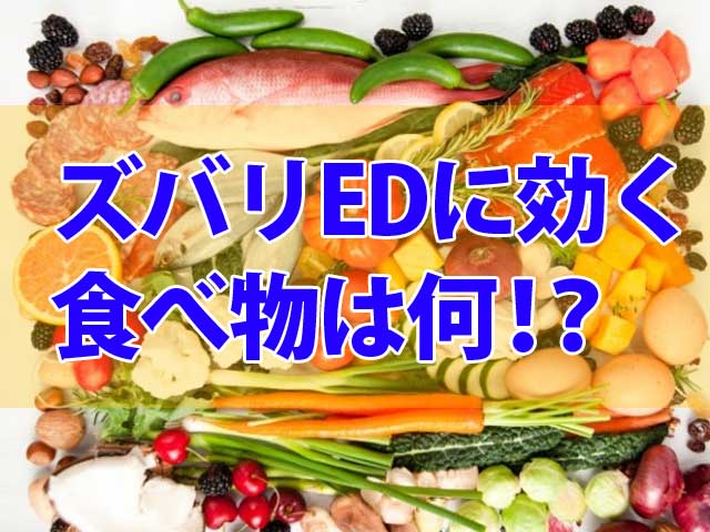 EDを食事で改善!効果のある食べ物で中折れを予防!