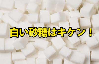 白砂糖危険