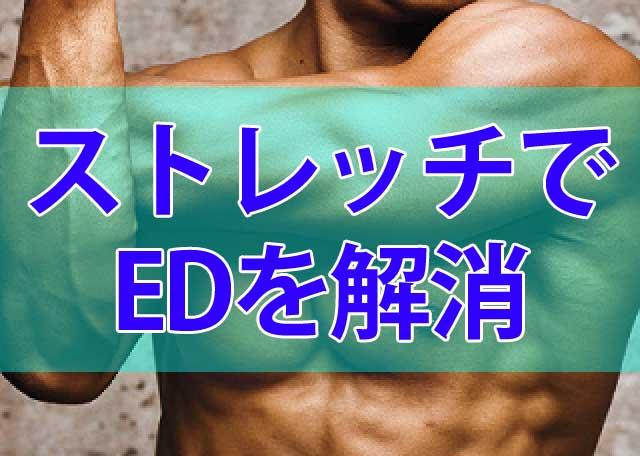 AV男優が推奨!EDを解消するストレッチ運動とは?血流を改善する体操