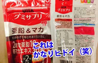 【効果なし】40代男性はUHA味覚糖グミサプリ亜鉛&マカを買ってはダメ!