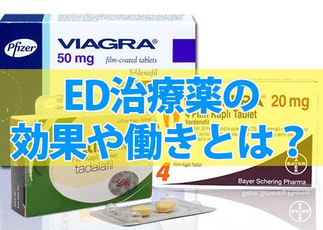 必ずわかる!ED治療薬バイアグラ・レビトラ・シアリスの効果と副作用