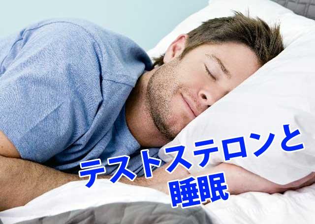 【40代ED男性用】テストステロンをグングン高める睡眠時間と時間帯