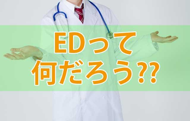 ED(医療用語)とは何の略称?定義・勃起グレードをセルフチェック!