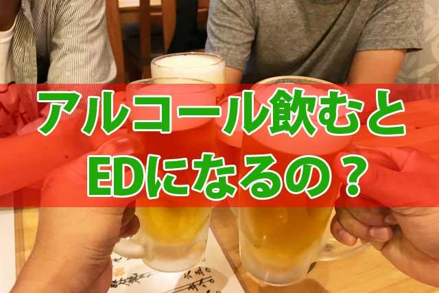 EDの原因はお酒?アルコールの飲みすぎで立たなくなる理由とは