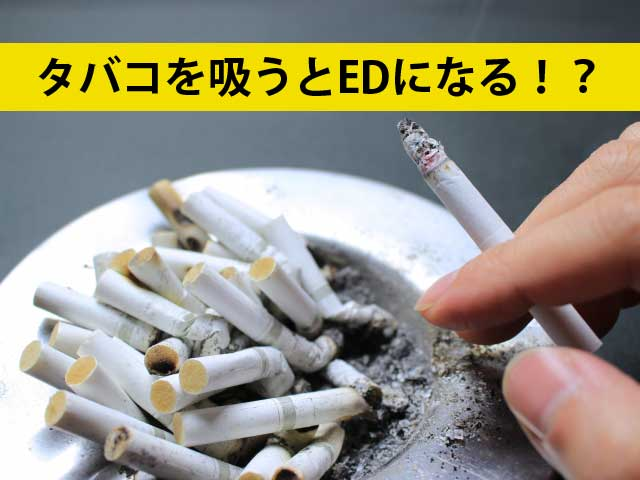 喫煙するとEDになる?メンソールのタバコは特に危険か