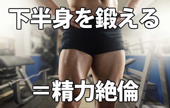 EDを克服する効果的な運動は下半身の筋肉トレーニング!