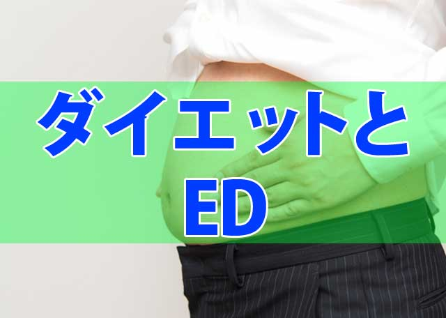 ED予防にダイエットが必要な理由 40代のメタボは中折れの危険あり