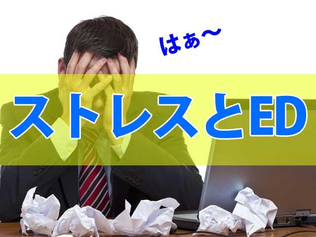 仕事のストレスが原因でEDに!勃起力の低下を治す4つの対策!