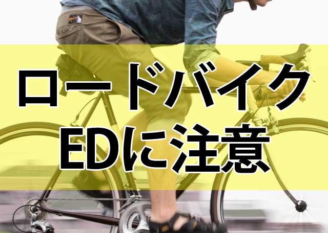ロードバイクのサドルがEDを引き起こす!自転車乗りは対策を!